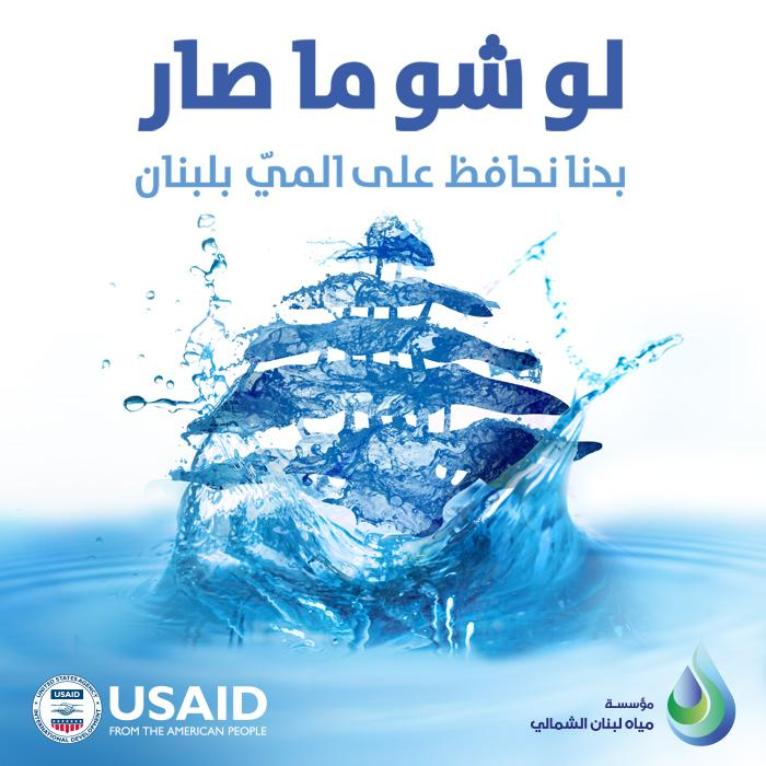 NLWE USAID Campaign_Facebook_لو شو ما صار 2020